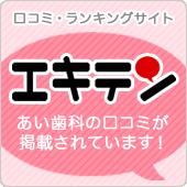 口コミサイト・エキテン