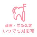歯痛・応急処置 いつでも対応可