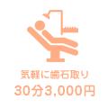 気軽に歯石取り 30分3,000円