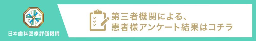 長堀橋の歯医者 おすすめ・口コミ・評判